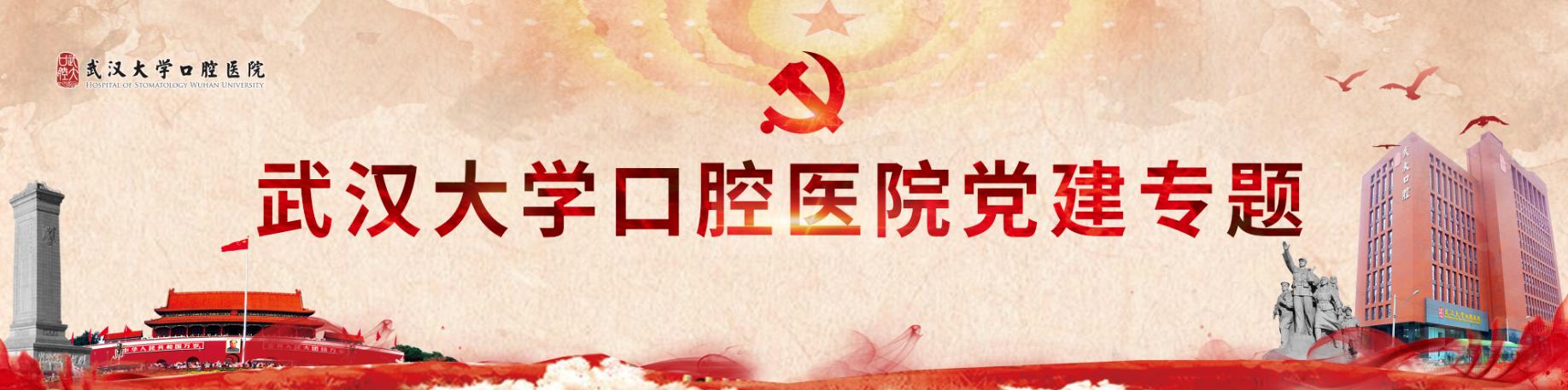 武汉大学口腔医院党建专题